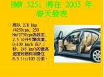 bmw 325i 2005