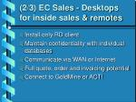2 3 ec sales desktops for inside sales remotes