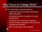 why focus on college skills