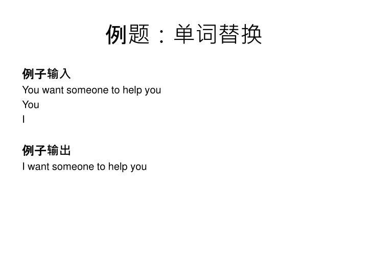 例题:单词替换