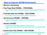 ways to improve dram performance