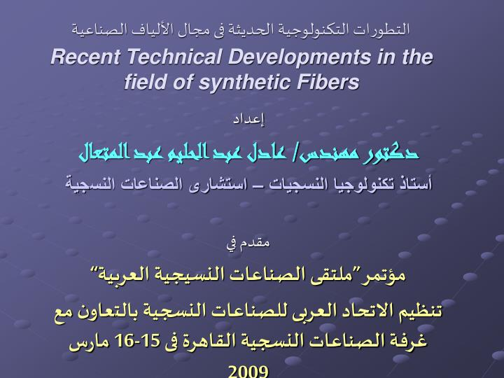 recent technical developments in the field of synthetic fibers n.