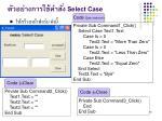 select case3