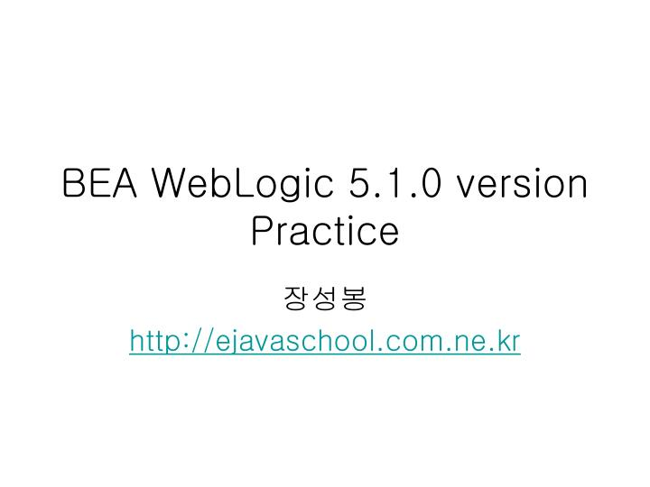 bea weblogic 5 1 0 version practice n.