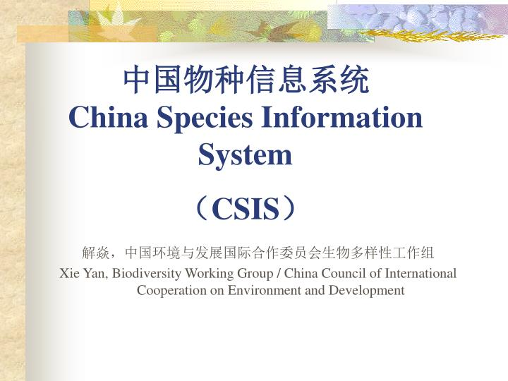 china species information system csis n.