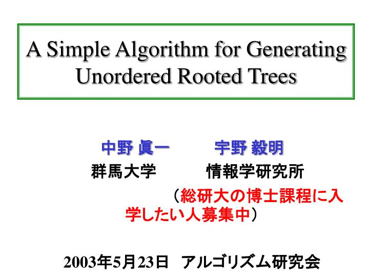 a simple algorithm for generating unordered rooted trees n.