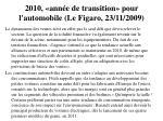 2010 ann e de transition pour l automobile le figaro 23 11 20091