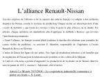 l alliance renault nissan4