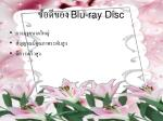 blu ray disc1