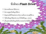 flash drive1