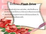 flash drive2