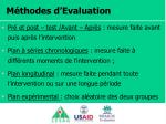 m thodes d evaluation