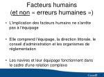 facteurs humains et non erreurs humaines
