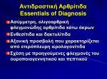 essentials of diagnosis2