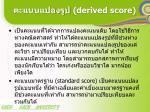 derived score
