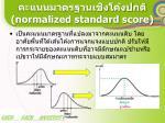 normalized standard score