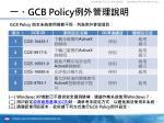 gcb policy