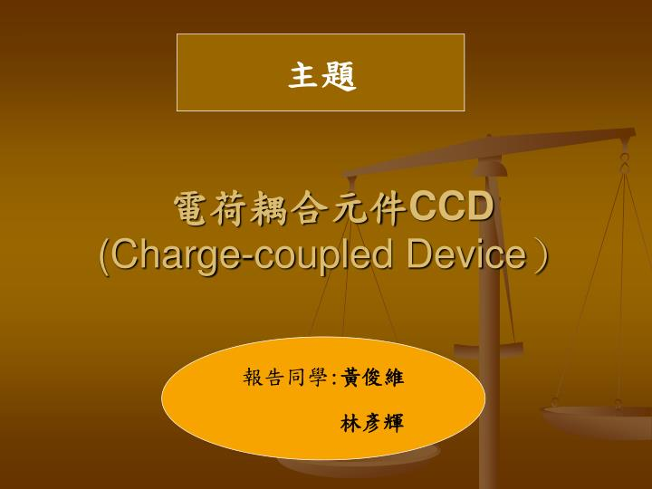 ccd charge coupled device n.