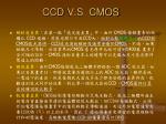 ccd v s cmos2