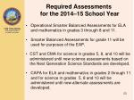 required assessments for the 2014 15 school year