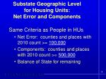 substate geographic level for housing units net error and components