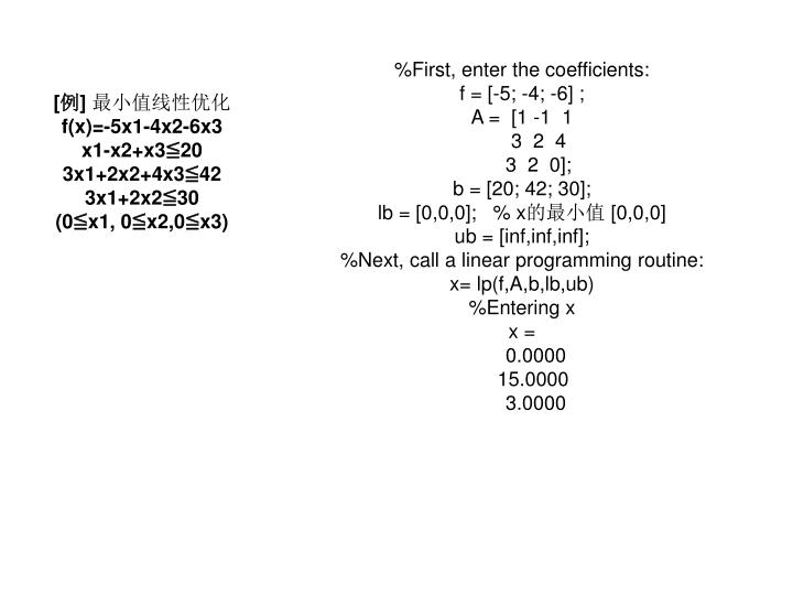 %First, enter the coefficients: