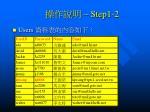 step1 2