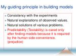 my guiding principle in building models