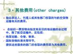 3 other charges