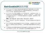 set cookie2