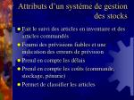 attributs d un syst me de gestion des stocks