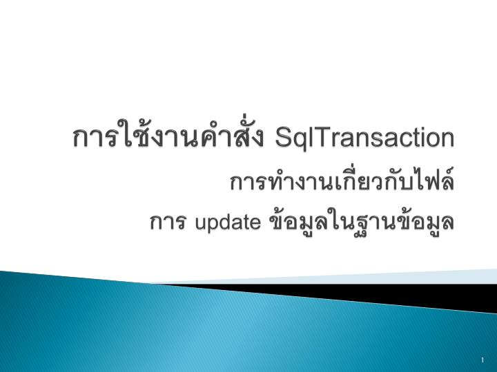 sqltransaction update n.