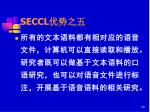 seccl4