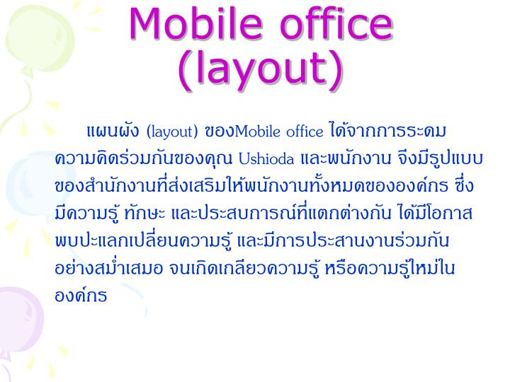 Mobile office (layout)
