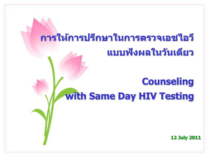 counseling with same day hiv testing n.