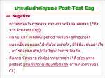 post test csg