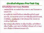 pre test csg