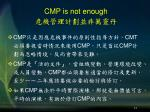 cmp is not enough
