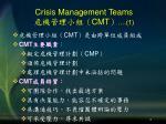 crisis management teams cmt 1