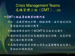 crisis management teams cmt 3