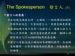 the spokesperson 1