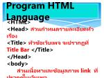 program html language