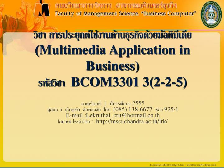 Multimedia application in business bcom 3301 3 2 2 5