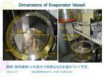 dimensions of evaporator vessel
