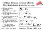 politique de revue continue stock de s curit et niveau de service cyclique