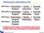 performance calculation 2 2