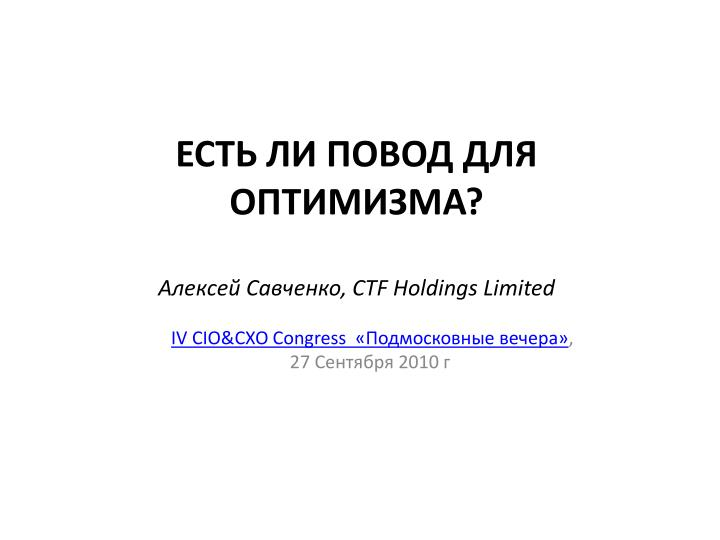ctf holdings limited n.
