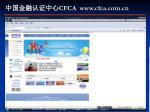 cfca www cfca com cn