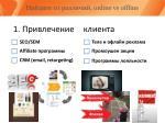 10 online vs offline