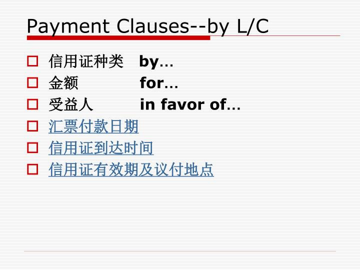 Payment Clauses--by L/C